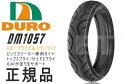 4月中旬入荷 ダンロップOEM DURO デューロ :チューブレスタイヤ 130/70-13 DM1057