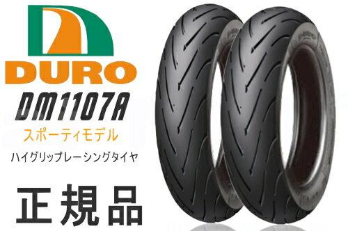 8月下旬入荷ダンロップOEM DURO デューロ :チューブレスタイヤ ハイグリップ 100/90-12 120/80-12...