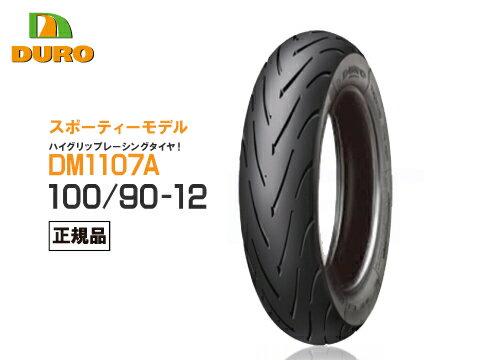 タイヤ, スクーター用タイヤ OEM 10090-12 DM1107ANSR50 NSR80 TZM50R KSR100 KSR-50 KSR-80 KSR110 TDR50 TDR80DURO