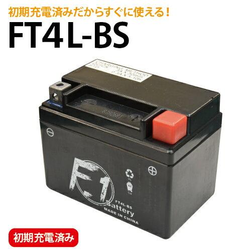 【1年保証付き】 F1 バッテリー 【スーパーカブ70郵便車/MD70用】バッテリー【YT4L-BS】【GT4L-BS】【KT4L-BS】【YTX4L-BS】【GTH4L-BS】【FTH4L-BS】互換 MFバッテリー【FT4L-BS】【お買い物マラソン 開催中】