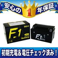 【1年保証付き】 F1 バッテリー 【バンディット250/GJ74A用】 バッテリー 【YTX7A-BS】【GTX7A-BS】【KTX7A-BS】互換 MFバッテリー 【FTX7A-BS】