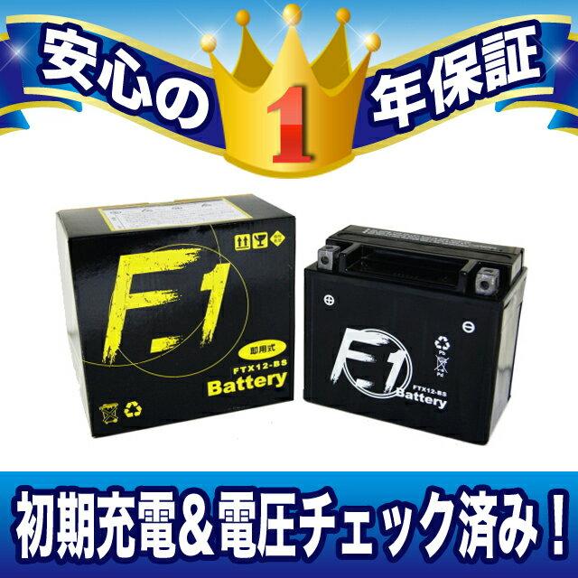 バイク用品, バッテリー 1 F1 VULCAN900 CustomVN900C7F YTX12-BSGTX12-BSKTX12-BS MF FTX12-BS
