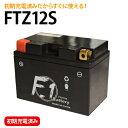 【1年保証付き】 F1 バッテリー 【FORZA[フォルツァ]Z...