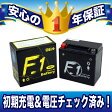 F1 バッテリー FTX14-BS 【YTX14-BS互換】【安心の1年保証付き】【液入れ充電済み】【F1】【バイク用】【バッテリー】