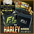 4月上旬入荷 【1年保証付き】 F1 バッテリー 【FLSTF1450cc ファットボーイ/00〜06用】バッテリー[65989-97B] 互換 ハーレー用 MFバッテリー 【HVT-1】
