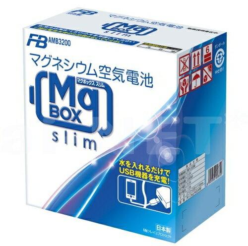 マグネシウム電池「MgBOX slim」