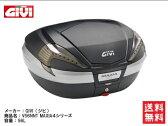 【送料無料】【GIVI[ジビ]】V56NNT MAXIA4シリーズ 未塗装ブラック TECHスモークレンズ(カーボン調パネル)【92358】 リアボックス バイク用 ボックス モノキーケース