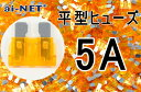 【平型ヒューズ】【5A】オレンジ ブレードヒューズ 5アンペア...