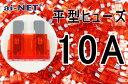 【平型ヒューズ】【10A】レッド ブレードヒューズ 10アンペア...