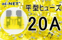 【平型ヒューズ】【20A】イエロー ブレードヒューズ 20アンペ...