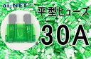 【平型ヒューズ】【30A】グリーン ブレードヒューズ 30アンペ...