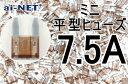 【ミニ平型ヒューズ】車 バイク【7.5A】ブラウン ミニブレー...