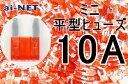 【ミニ平型ヒューズ】【10A】レッド ミニブレードヒューズ 10...