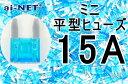 【ミニ平型ヒューズ】車 バイク【15A】ブルー ミニブレードヒ...