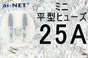 【ミニ平型ヒューズ】【25A】クリア ミニブレードヒューズ 25...