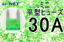 【ミニ平型ヒューズ】【30A】グリーン ミニブレードヒューズ ...