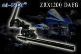 9月中旬入荷【1年保証付】【ZRX1200 DAEG[ダエグ]】 DSハンドルキット セパレートハンドルキット セパハン aiNET製