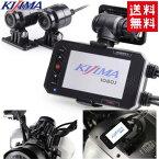 通信機器 送料無料 フルハイビジョン バイク用 ドライブレコーダー ドラレコ 防塵 防水 フルHD 1080J 前後録画 KIJIMA/キジマ製 あす楽対応