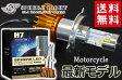 【送料無料】日本製 バイク用LEDヘッドライト H7 車検対応/20W 5500K 防水 耐震 コンパクト設計 2年保証 SPHERE/スフィアライト スフィアLED RIZING ライジング【SHBQD055】あす楽