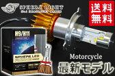 【送料無料】日本製 バイク用LEDヘッドライト H9/H11 車検対応/20W 5500K 防水 耐震 コンパクト設計 2年保証 SPHERE/スフィアライト スフィアLED RIZING ライジング【SHBQE055】あす楽