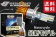 【送料無料】日本製 バイク用LEDヘッドライト HB3/HB4 車検対応/20W 5500K 防水 耐震 コンパクト設計 2年保証 SPHERE/スフィアライト スフィアLED RIZING ライジング【SHBQW055】