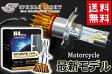 【送料無料】日本製 バイク用LEDヘッドライト H4 Hi/Lo 車検対応/20W 4500K 防水 耐震 コンパクト設計 2年保証 SPHERE/スフィアライト スフィアLED RIZING ライジング【SHBQC045】