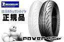 【セール特価】MICHELIN(ミシュラン) POWER PURE SC 150/70-13 リア用