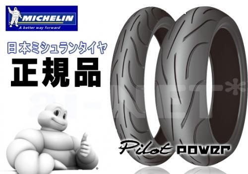タイヤ, オンロード用タイヤ  MICHELIN PILOT POWER 2CT2CT 19050ZR17 CBR1000RR CBR900RR VTR1000SP DN-01 GSX1300R GSX-R1000 MT-01 YZF-R1 1400GTR Z1000 ZX-9R ZZR1400 023640