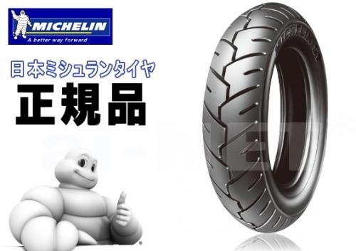 タイヤ, スクーター用タイヤ MICHELIN() S1 3.00-10 300-10 REINF 700730