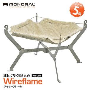 monoral/モノラルワイヤフレーム焚き火台ファイヤーグリルMT-0010