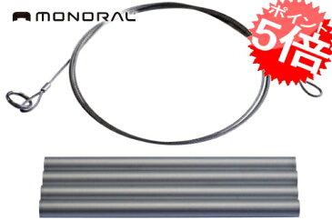 monoral/モノラル ワイヤフレーム用 ワイヤキット MT-0013