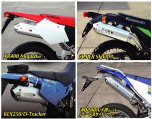 【ラフ&ロード】R.S.V.4stシリーズサイレンサーUPタイプKLX250、D-TRACKER