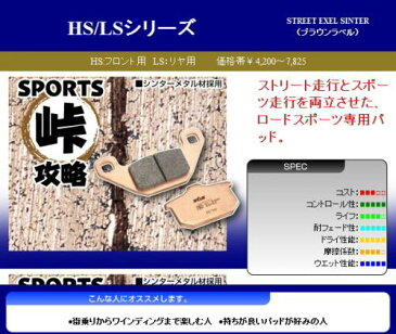 【GL1500 ゴールドウィング/88-89】WF[ダブルディスク フロント]用 SBS ブレーキパッド タイプHS ロードスポーツ用 [777-0600020]