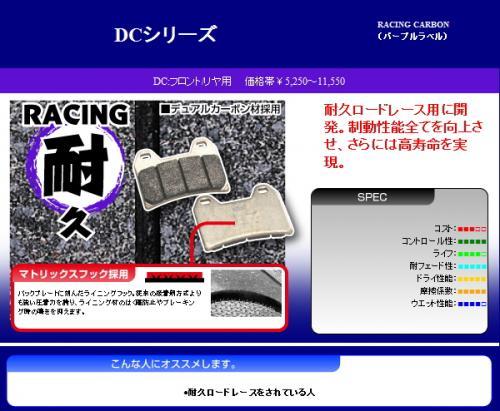 ブレーキ, ブレーキパッド SS80004-06WF SBS DC 777-0706081