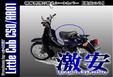 【スーパーCUB[カブ]】【リトルCUB[カブ]】シートカバーシート皮C50AA01