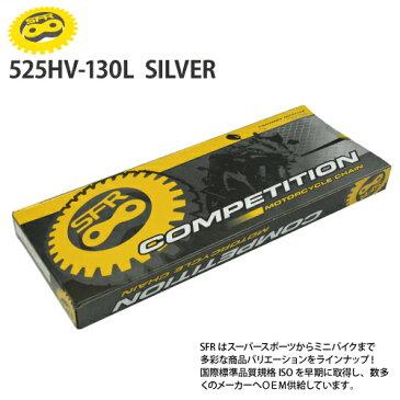 SFR チェーン 525-130L シールチェーン ドライブチェーン バイク用 あす楽対応