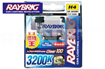 【ビーノ JBH-SA37J(V1no JBH-SA37J)】【RAYBRIC[レイブリック]】 ハイパーハロゲン ヘッドライトバルブ 【H4】3200K 12V 60/55W H4 SPORTS series 車検対応 (RB49) キャッシュレス5%還元