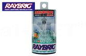 【ドラッグスター400】【RAYBRIC[レイブリック]】 ハイパーハロゲン 耐振 レーシングクリア ヘッドライトバルブ 【H4】 12V 60/55W 車検対応 (RR94)
