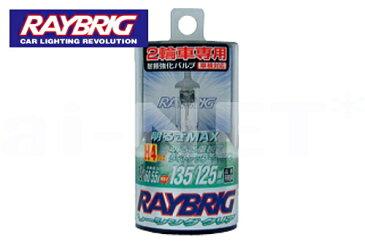 【GPX750】【RAYBRIC[レイブリック]】 ハイパーハロゲン 耐振 レーシングクリア ヘッドライトバルブ 【H4】 12V 60/55W 車検対応 (RR94) キャッシュレス5%還元