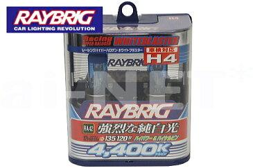 【GS400E】【RAYBRIC[レイブリック]】 ハイパーハロゲン ホワイトブラスター 4400K ヘッドライトバルブ 【H4】 12V 60/55W 車検対応 (RA42) キャッシュレス5%還元
