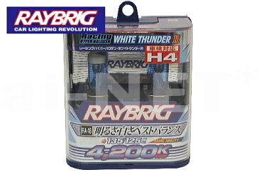 【GPZ1000RX】【RAYBRIC[レイブリック]】 ハイパーハロゲン ホワイトサンダー 4200K ヘッドライトバルブ 【H4】 12V 60/55W 車検対応 (RA48)