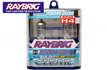 3月中旬入荷【シグナスX】【RAYBRIC[レイブリック]】 ハイパーハロゲン レーシングクリア ヘッドライトバルブ 【H4】 12V 60/55W 車検対応 (RR79) キャッシュレス5%還元