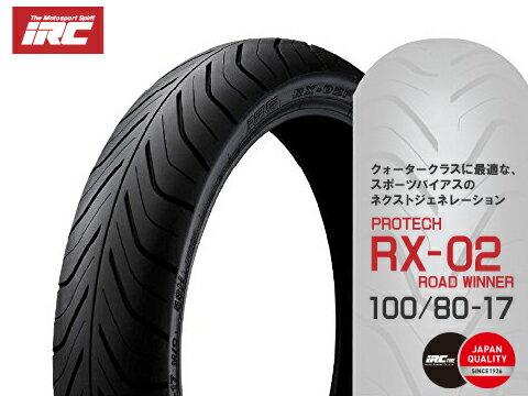 タイヤ, オンロード用タイヤ  RX02 10080-17 52H TL CBR250R JADE NSR250R VTZ250 CBR400R FZR250R TZR250 ZZ-R250 ZZR250 200 GSX-R250 309405 IRC