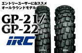 【送料無料】IRC[井上ゴム] GP21/22 3.00-21 4.60-18 フロントタイヤ リアタイヤ 前後セット