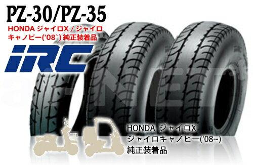 タイヤ, スクーター用タイヤ IRC PZ30PZ35 100100-12 13070-8 HONDA