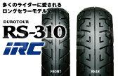 【送料無料】IRC[井上ゴム] RS310 100/90-16 110/90-18 フロントタイヤ リアタイヤ 前後セット