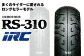 【セール特価】IRC[井上ゴム] RS310 [120/80-18] 62H TL リア [111426] バイク タイヤ【02P03Dec16】