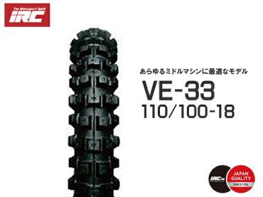 IRC[井上ゴム]VE33[110/100-18]64MWTリア[329415]バイクタイヤ