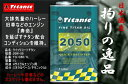 ハーレーオイル 20W-50 20W50