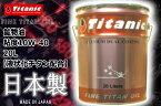 国産 エンジンオイル Titanic(チタニック) クイックコート 40 10W-40 TG-Q40 20l ガソリン、ディーゼル、バイク、船舶【あす楽対応】